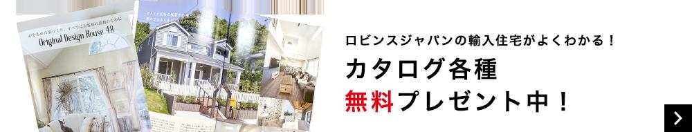 カタログ各種無料プレゼント