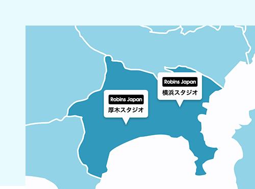 神奈川県の対応スタジオ