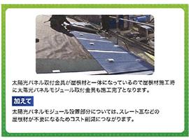 4.省施工・コスト削減