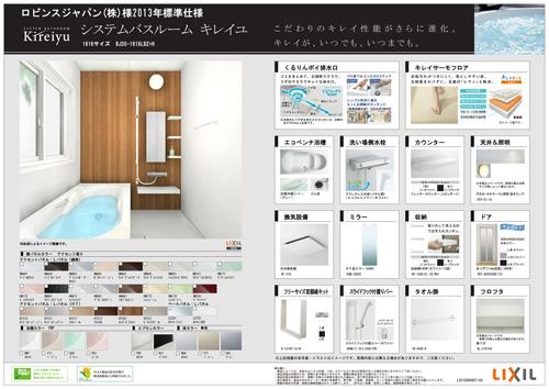 【キレイユ】心と体を癒す空間、より使いやすく快適デザインのバスルーム。
