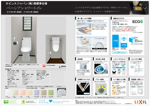 【ベーシアシャワートイレ】シンプルなデザインでお掃除ラクラクな一体型シャワートイレ。エコロジーな超節水タイプ。