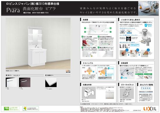 【ピアラ】快適機能が納得ベーシックな先発、洗面化粧台。ピュアドリームプラン洗面化粧台。