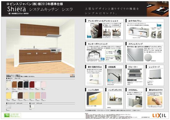 【シエラ】上質デザインと選りすぐりの機能をシンプルにセレクト。