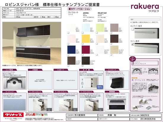 【ラクエラ】安全性にも配慮された使いやすいキッチン。選べる取っ手や扉でお好みに。商品の色がカラープリントのため、実物とは多少異なる場合があります。