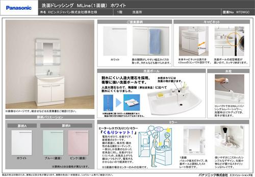 【洗面ドレッシング MLine】コンパクト設計で洗面所が広々。使いやすい設計です。