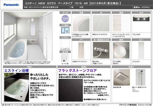 【ココチーノ NEW Sクラス】お手入れしやく清潔感と高級感のあるバスルームでゆったりくつろぎタイム。