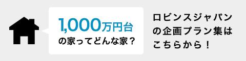 1,000万円台の家ってどんな家?