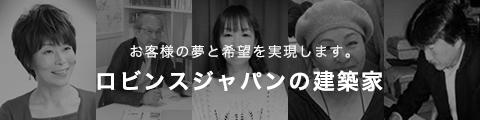 お客様の夢と希望を実現します。ロビンスジャパンの建築家