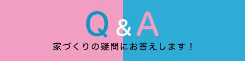 Q&A 家づくりの疑問にお答えします!