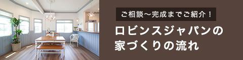 ご相談~完成までご紹介! ロビンスジャパンの家づくりの流れ