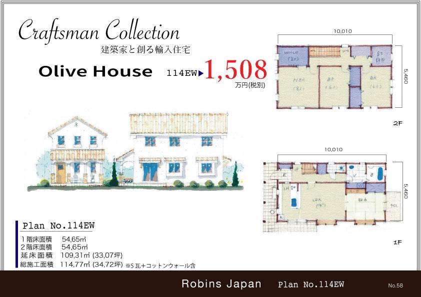 Olive House 114EW