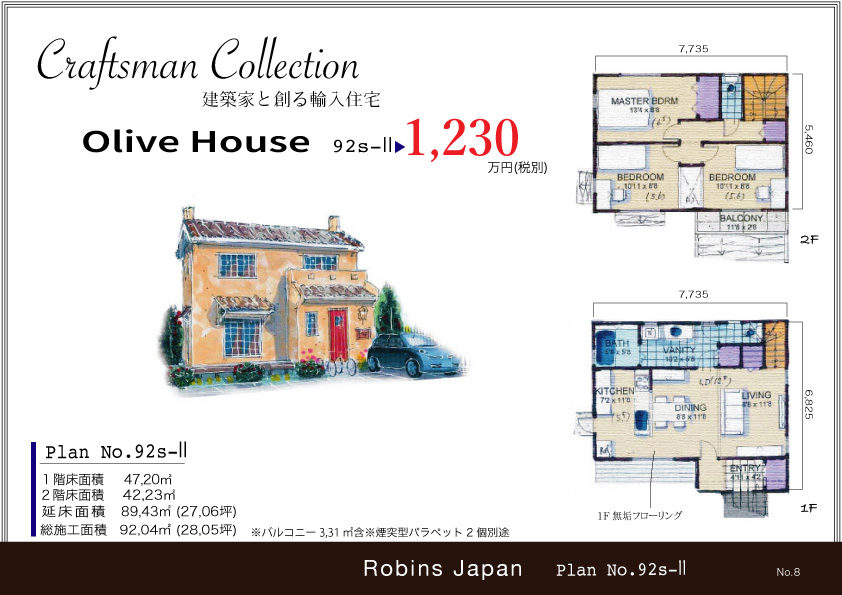 Olive House 92s-Ⅱ