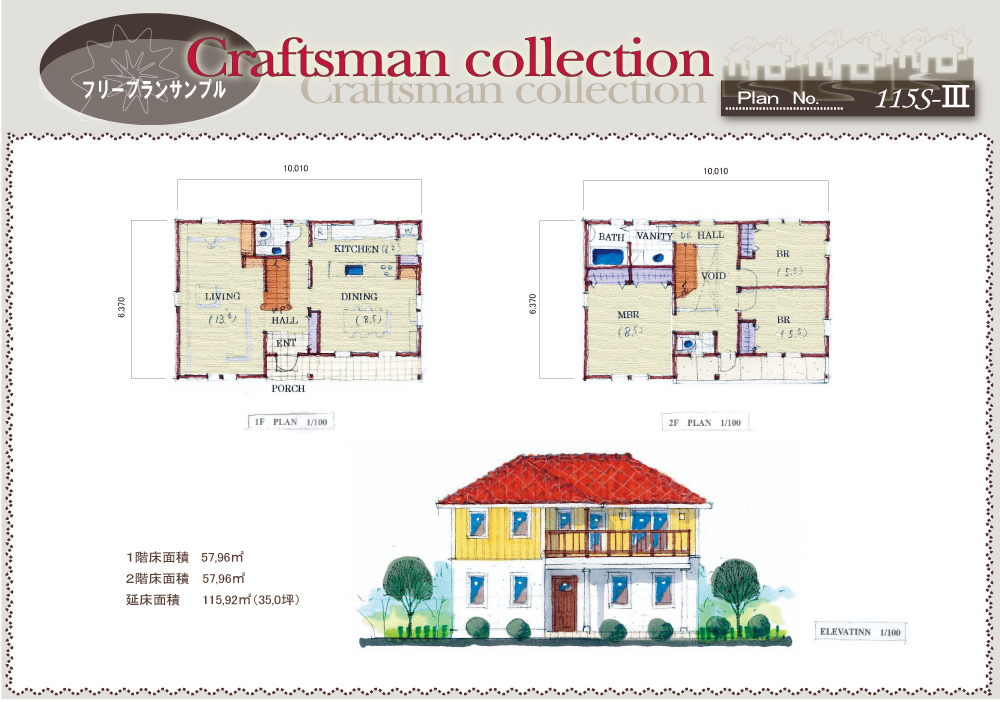 Craftsman collection 115s-Ⅲ