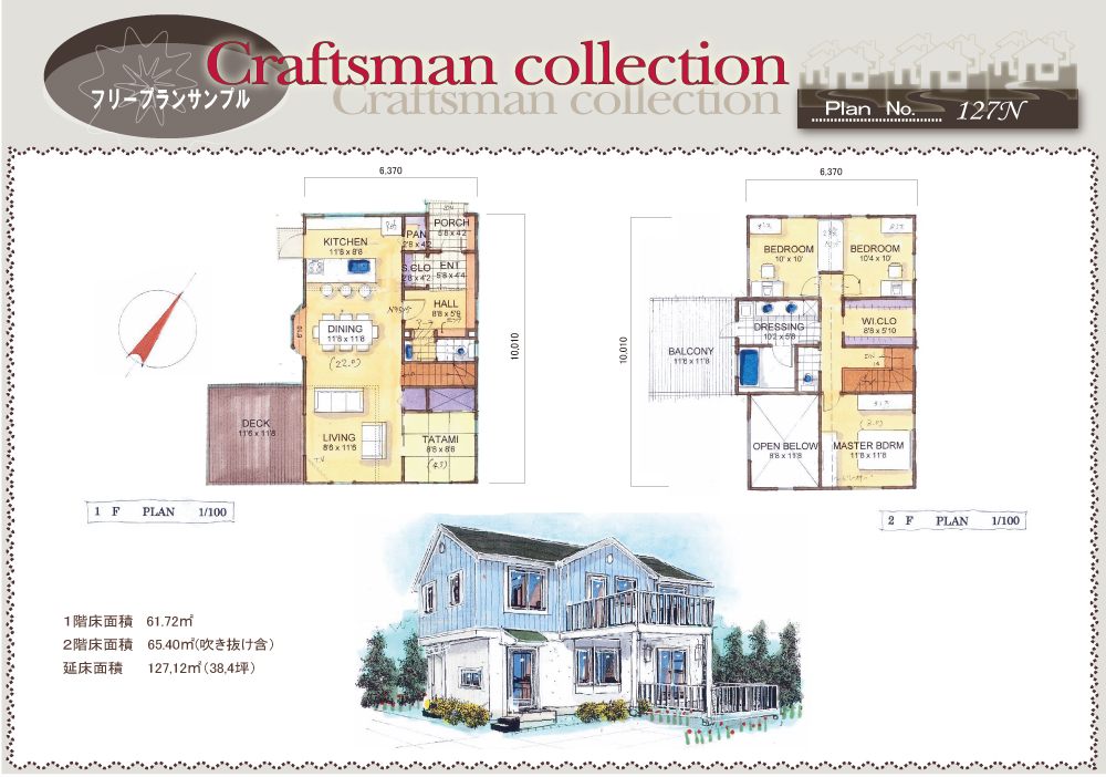 Craftsman collection 127N