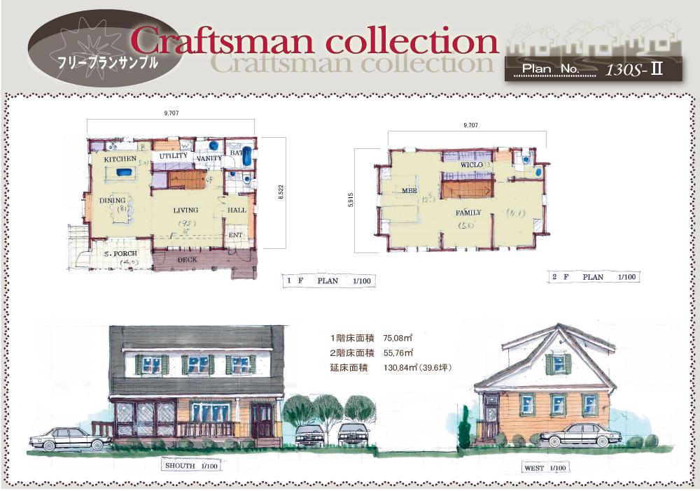 Craftsman collection 130s-Ⅱ