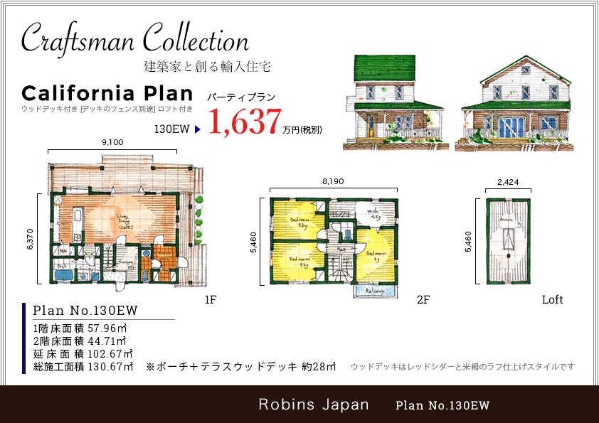 California Plan 130EW
