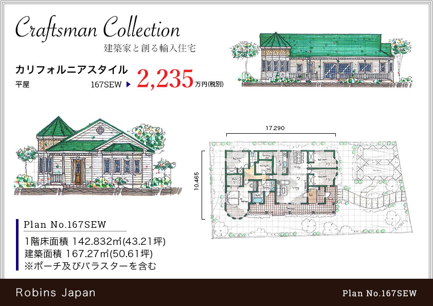 Craftsman Collection 167SEW