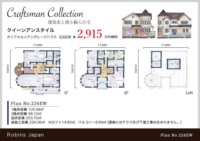 Craftsman Collection 226EW