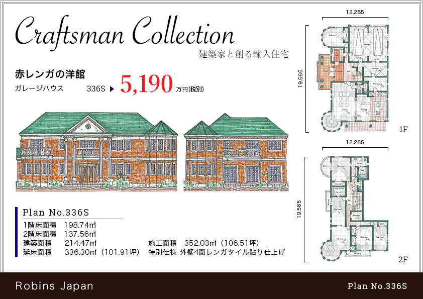 Craftsman Collection 336S